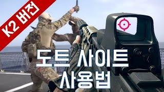 도트사이트 사용법(K2버전)_전쟁 대비 도트싸이트(Dot sight)/스코프(Scope) 저격수 양성
