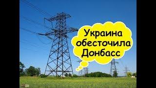 Донбасс, Украина прекратила подачу электричества в ДНР и ЛНР