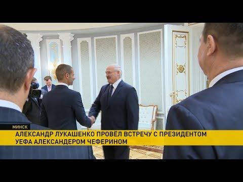 Беларусь готова принять матч за Суперкубок и другие матчи UEFA