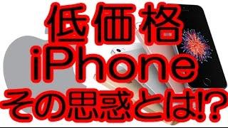 低価格のiPhone その思惑とは!?