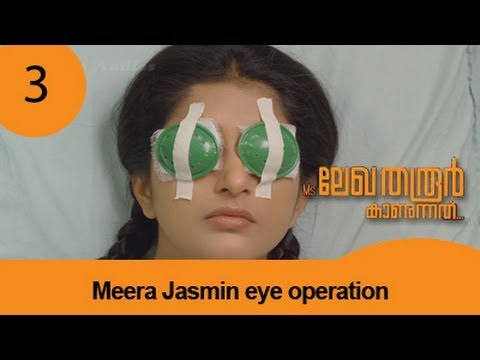 Ms Lekha Tharoor Kanunnathu Movie Clip 3 | Meera Jasmin's Eye Operation