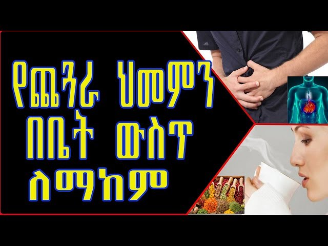 Home Remedies for Gastric Troubles
