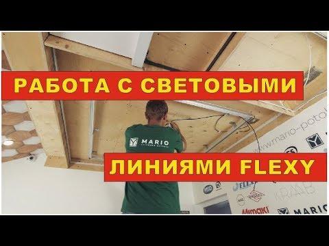 Световые линии Flexy на натяжных потолках. Своими руками.  Дизайн интерьера.