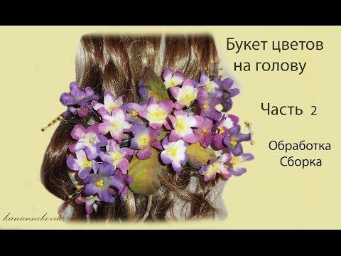 Букет цветов на голову. Обработка. Сборка. Часть 2