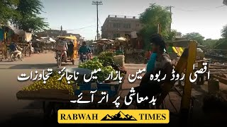 Aqsa Road Rabwah bazar may tajawzat walay badmashi per utar aye