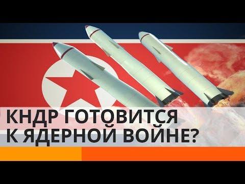 Ким Чен Ын обиделся на Трампа и готовит ядерную бомбу?