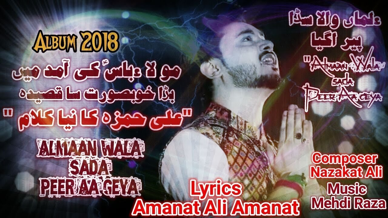 Almaan Wala by Ali Hamza - 4 Shaban - New Qasida Album 2018