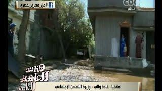 #هنا_العاصمة | غادة والي: تحدثنا إلى منظمة الأغذية والزراعة لمساعدة الفلاحين المضارين بالبحيرة