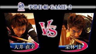 プレミア10ボールリーグ厳選ラック Vol.5 予選B組第2試合 大井vs栗林