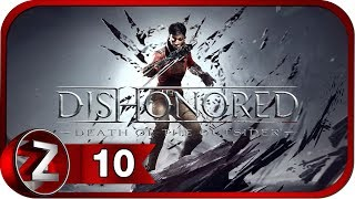 DLC Dishonored Death of the Outsider Прохождение на русском 10 - Кунсткамера FullHD PC