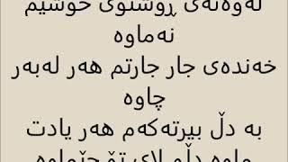 خوشترين كوراني أحمد خليل
