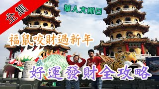 【福鼠咬財過新年 華人過年必做七大事】寶島神很大231集 完整版海外大首播 1月22日 20200122 thumbnail