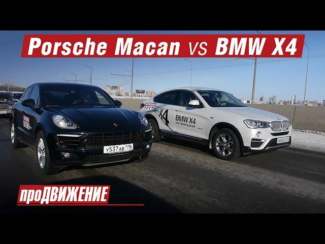 Макан или Х4? Сравнительный тест: Porsche Macan vs BMW X4 2016 про.Движение