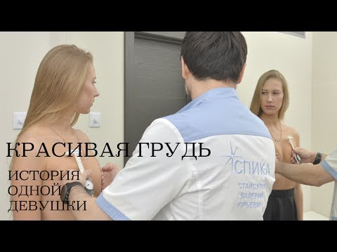 Маммопластика // УВЕЛИЧЕНИЕ ГРУДИ // До и После операции