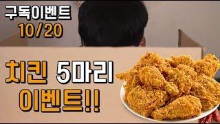 10/20 치킨 5마리 이벤트 소리를 듣고 음식을 맞춰라~!! 리얼사운드  social eating Mukbang(Eating Show)