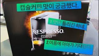 네스프레소 캡슐 커피 머신(에센자 미니 C30)으로 아…