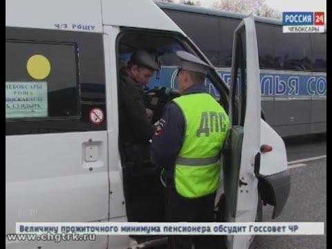 В Чувашии после трагического ДТП проходят массовые проверки безопасности пассажирских перевозок