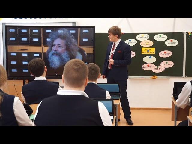 Открытый урок _Яшин Е.Е. 1й этап Учителя года 2021г.