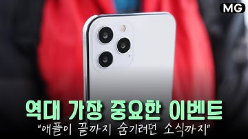 이벤트 직전에 유출된 아이폰12