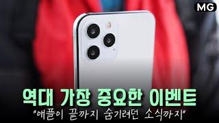 이벤트 직전에 유출된 아이폰12 '가격/스펙/출…