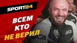 ОГНЕННЫЙ ИСМАИЛОВ после победы! / ДАМ Емельяненко реванш