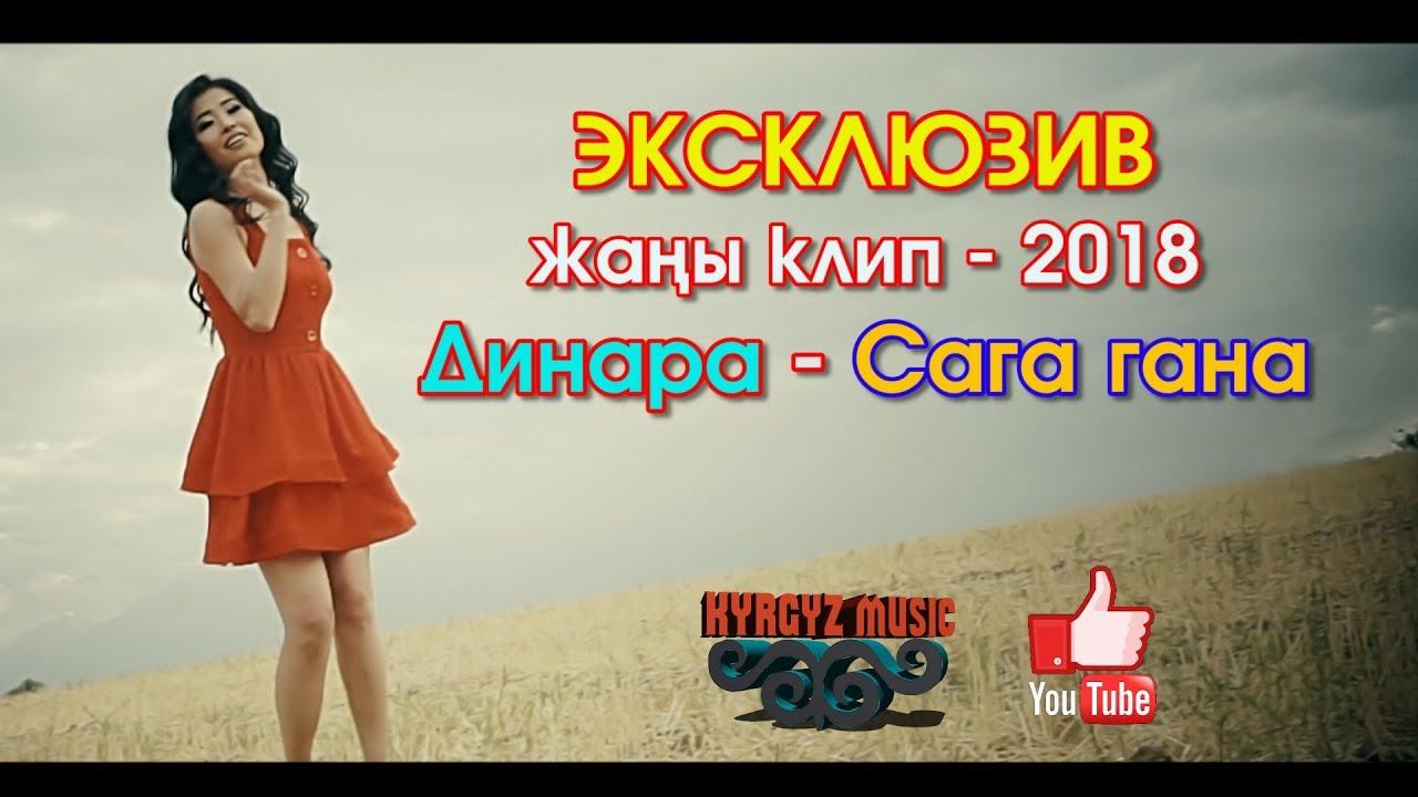 ЭКСКЛЮЗИВ! Динара - Сага гана | жаны клип |  #Kyrgyz Music