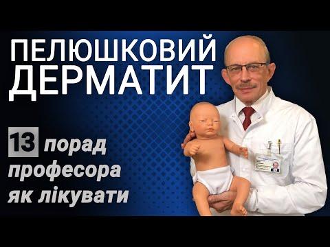 Пелюшковий дерматит у дитини - Європейський підхід до лікування та профілактики попрілостей