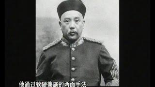 孫中山與辛亥人物 ~ 第三集 孫中山與袁世凱 (HQ 1080 + 中文字幕)