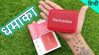 PORTRONICS DYNAMO Bluetooth V5.0 | UNBOXING & REVIEW | Best Bluetooth Speaker Under Rs 1000-1500