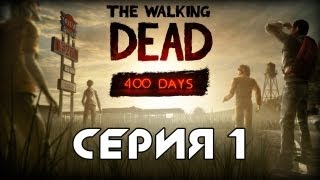 Прохождение The Walking Dead 400 Days - Серия 1