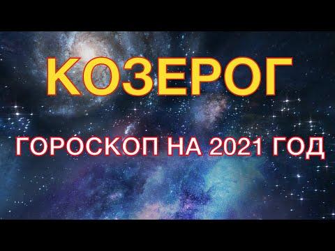 КОЗЕРОГ - ГОРОСКОП НА 2021 ГОД. ГЛАВНЫЕ СОБЫТИЯ ГОДА. ЛЮБОВНЫЙ ГОРОСКОП. ДЕНЕЖНЫЙ ГОРОСКОП