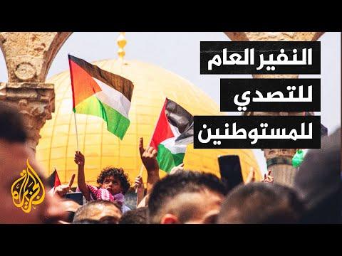 الفصائل الفلسطينية تدعو للنفير العام في القدس لمواجهة مسيرة الأعلام  - 20:54-2021 / 6 / 14