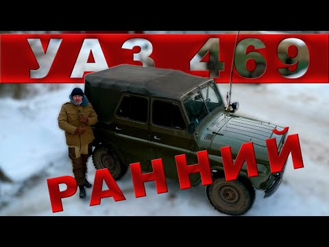 УАЗ-469 РАННИЙ / НАЧАЛО / Иван Зенкевич /