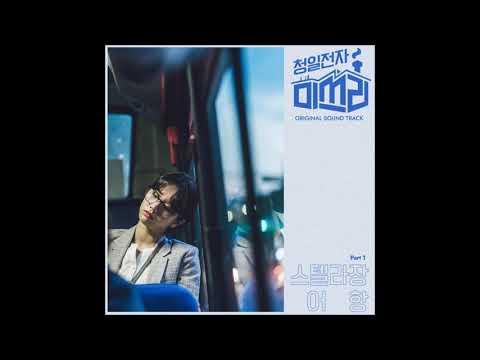 Download 스텔라장 Stella Jang – 어항 Miss Lee 청일전자 미쓰리 OST Part. 1 Mp4 baru