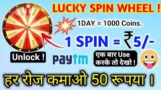 LUCKY SPIN WHEEL | Spin to win | Per/Day Rs.50 From Spin To Win | Spin To win Payment proof 2019 |