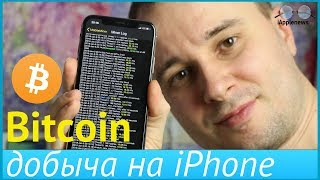 как заработать биткоины с помощью телефона iphone
