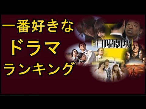 【ランキング】TBS日曜劇場の歴代視聴率の高い「一番好きなドラマ」 再放送はあるのか?