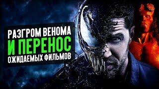 Разгром Венома, перенос Людей Икс и других крутых премьер – Новости кино