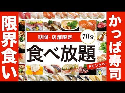 【限界食い】かっぱ寿司食べ放題チャレンジ!! All You can eat Sushi