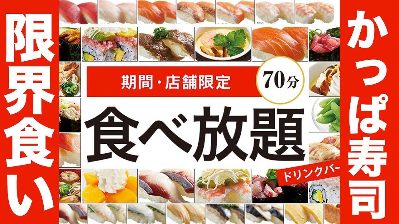【かっぱ寿司で食べ放題!】店舗住所一覧とメ …