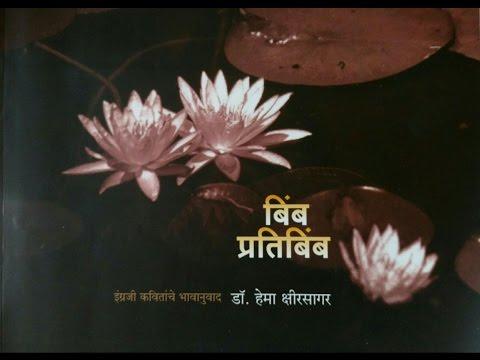 Bimb  Pratibimb - a musical presentation of classic English poetry with lyrical Marathi translation