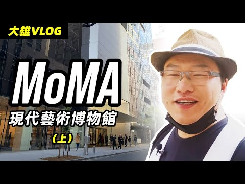 """MoMA现代艺术博物馆""足不出户,跟着大雄一起游览纽约MOMA!听听专业人士如何吐槽现代艺术。"
