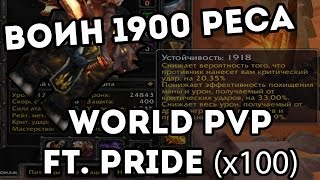 Воин 1900 реса - World PVP ft. PRIDE