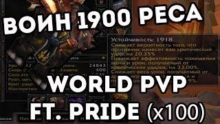 Воин 1900 реса - World PVP ft. PRIDE