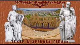 Театр в Древней Греции (рус.) История древнего мира