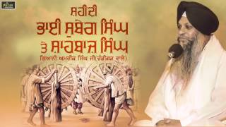 Shahidi Bhai Subeg Singh Te Shahbaz Singh Ji | Giani Amrik Singh Chandigarh Wale) | Fateh Records