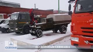 ВЕСТИ СЕВМАША 41 (итог февраля 2018 г.)