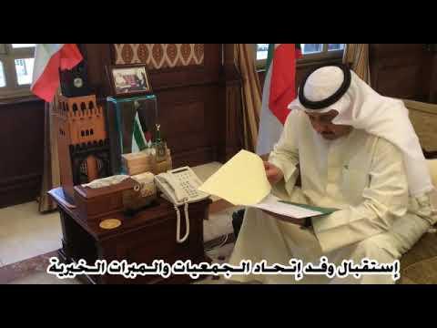 """الشيخ فيصل الحمود استقبل وفد """"اتحاد المبرات"""" 🇰🇼🇰🇼"""