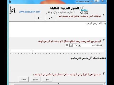 gi-arabic now 1.0 gratuit