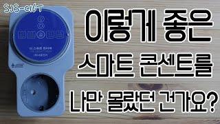 서준전기 SJS-C16T 스마트 타이머 콘센트 리뷰!!…